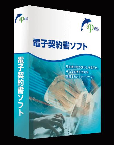 電子契約管理ソフト