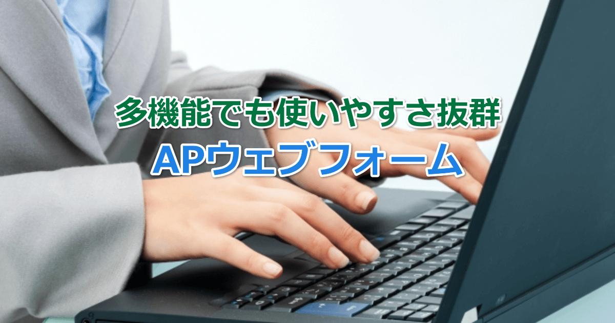 格安 手軽 多機能WEBフォーム