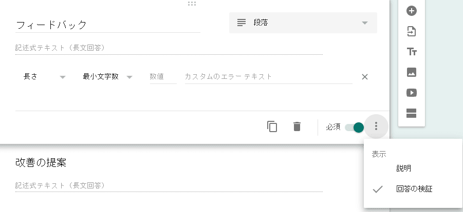 googleフォーム段落部品 回答の検証