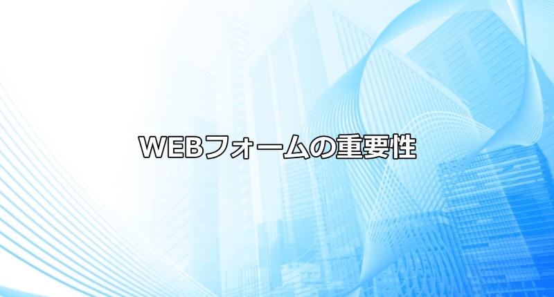 WEB(ウェブ)フォームの重要性