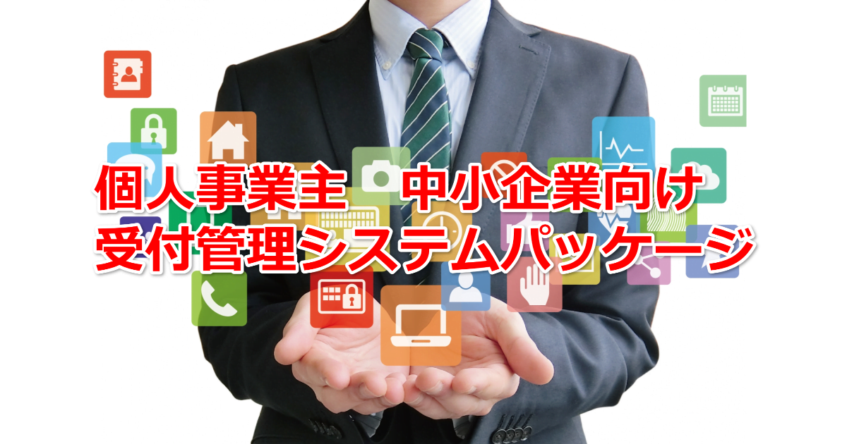 個人事業者 中小企業向け 受付管理ソフトパッケージ