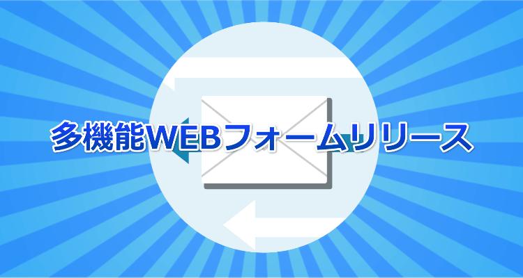 多機能WEBフォームリリース