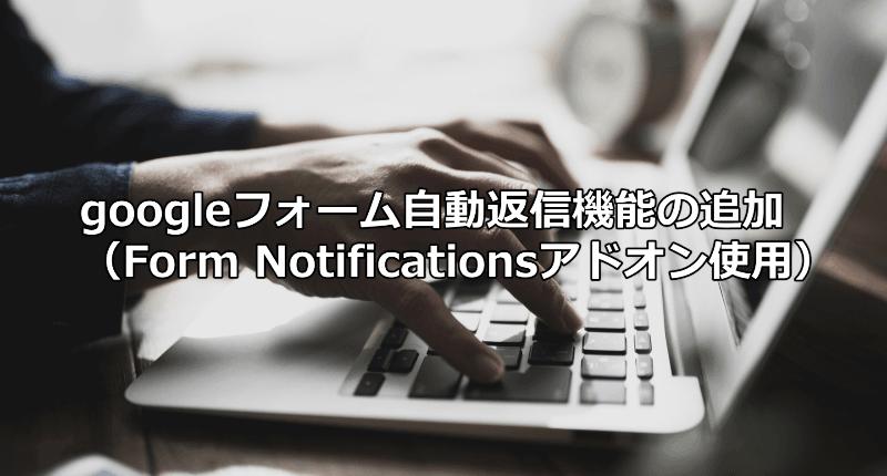 Form Notificationsアドオンを利用しての自動返信機能の追加