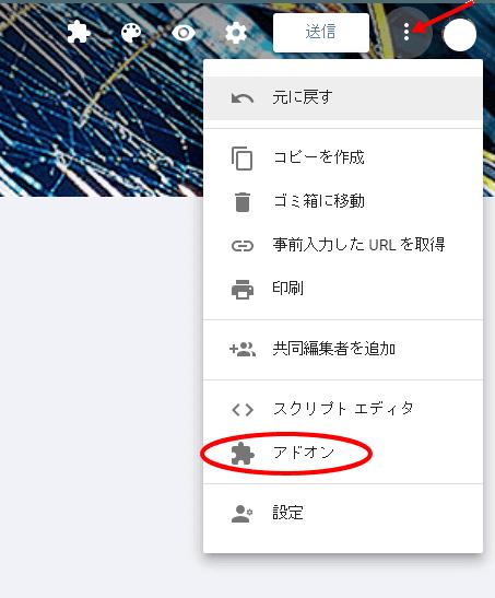googleフォームアドオン機能の追加