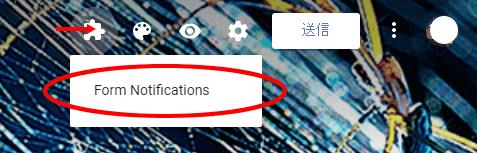 自動返信機能アドオン追加