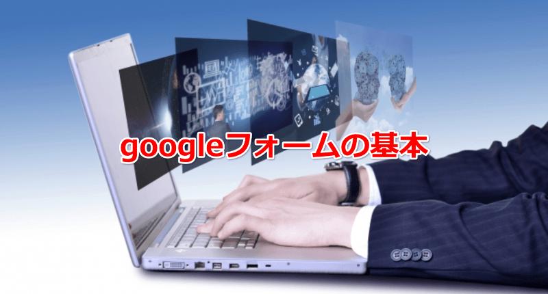 googleフォームの基本