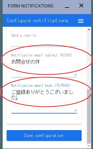 自動返信内容の設定