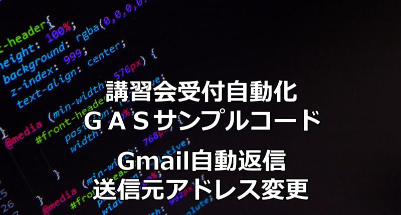 送信元アドレスの変更