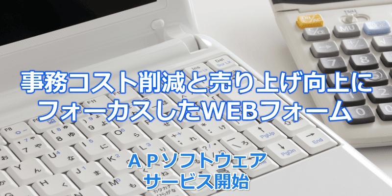 apウェブフォームはコスト削減と売り上げ向上にフォーカスしたメールフォームです