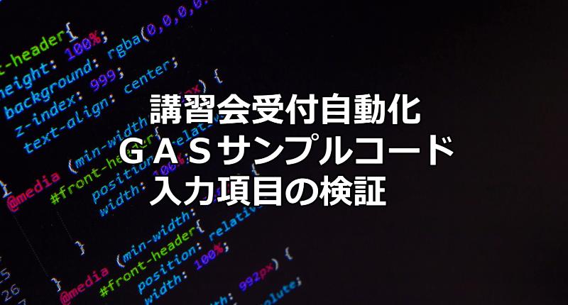 GASサンプル回答の検証