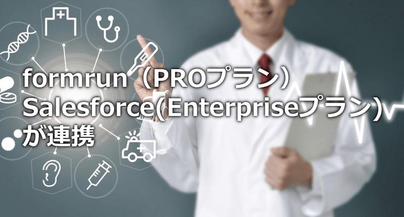 formrun(PROプラン)とクラウドベースのCRMのSalesforce(Enterpriseプラン)の連携