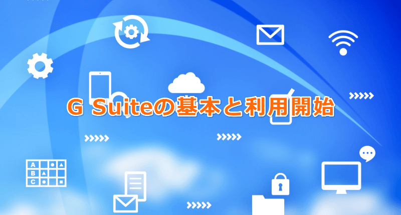 G Suiteの基本と利用開始
