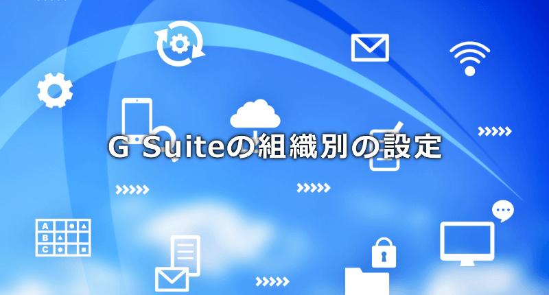 G Suite設定