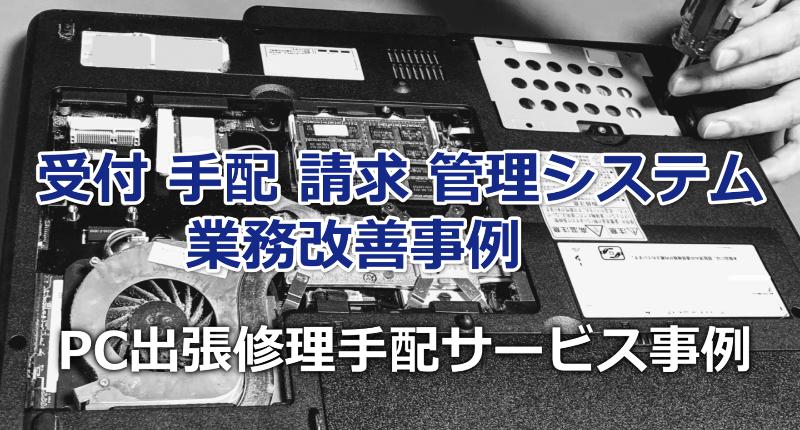 受付 手配 請求 管理システム利用による業務改善事例