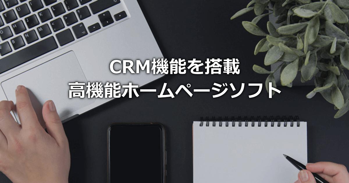 CRM実装ホームページ作成ソフト
