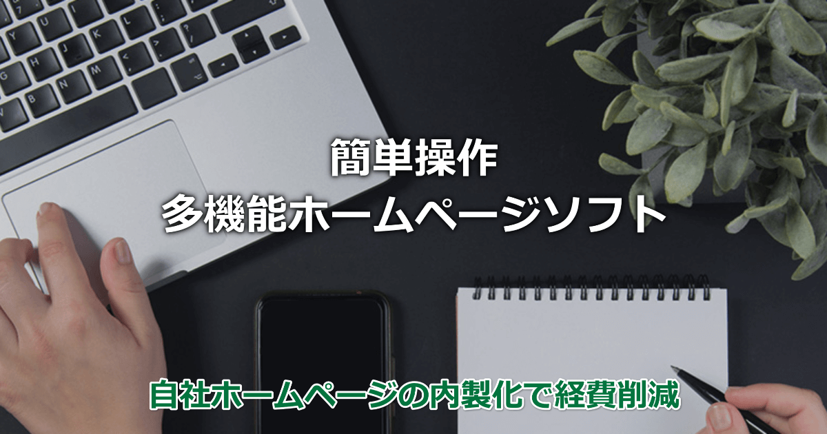 簡単操作の格安高機能ホームページ作成ソフト