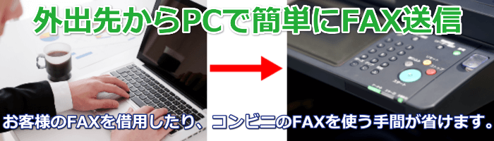 パソコンからFAXに簡単に送信できます。
