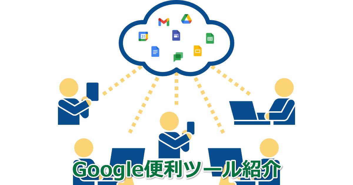 Google便利ツール紹介