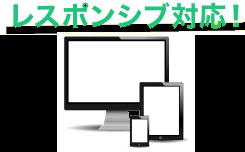 サイトはレスポンシブ対応で表示媒体に合わせ最適化表示