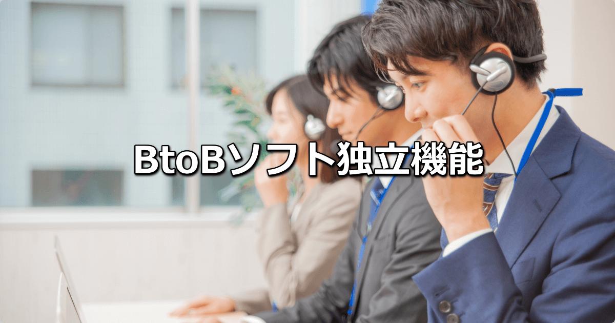 業務効率化BtoBソフト独立機能