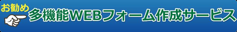 多機能WEBフォーム作成サービス