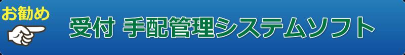 クラウドコールセンターシステム(受付手配管理システムソフト)