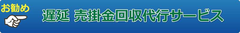 回収遅延 売掛金回収サービス 回収成功時0円