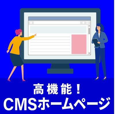 多機能CMSソフト