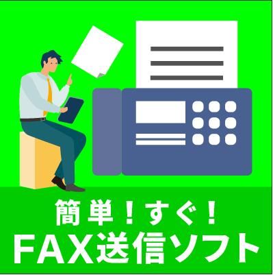 簡単FAX送信